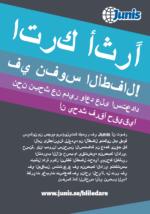 Bli ledare flyer arabiska